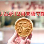 東尾久にあるグリム大判焼が2021年12月末頃に閉店へ