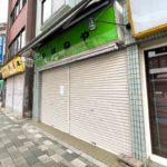 町屋のミセス洋品取扱店「やばねや洋品店」が閉店していました