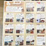 日暮里駅周辺にある老舗から新しいカフェまでがエキュート日暮里のhimekuriに大集合する「おちこちばとん」が開催中!