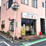 創業70年の「シューズドクター あい 町屋店」が11月30日(火)をもって閉店へ