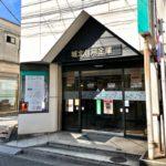 11月5日(金)をもって城北信用金庫 町屋支店 三丁目出張所の窓口業務が廃止