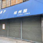南千住の日光街道沿いにあった和菓子の相州屋が閉店していました