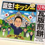 日暮里にある大藤で岸田文雄新総裁を記念した「誕生!キッシー瓦版せんべい」が一般販売されている!