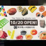 荒川区内で作られた製品を中心に、都内の面白名品が集められた東京職人本舗案内処が西尾久にオープン!