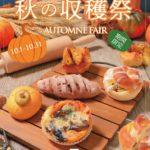 2021年10月はル ビアン エキュート日暮里店にて「秋の収穫祭フェア」が開催